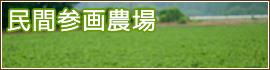 民間参画農場