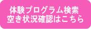 bn_taikenkensaku